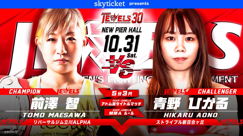 前澤vs青野(1).jpg
