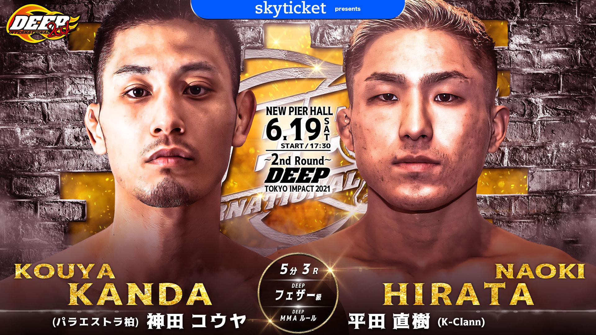 神田vs平田.jpg