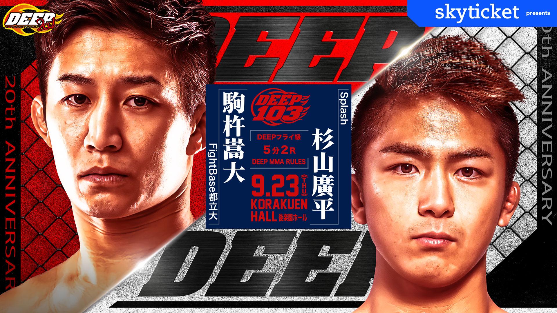 駒杵vs杉山.jpg
