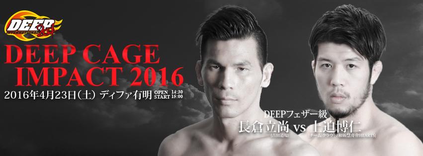 DEEP CAGE2016_Face.jpg