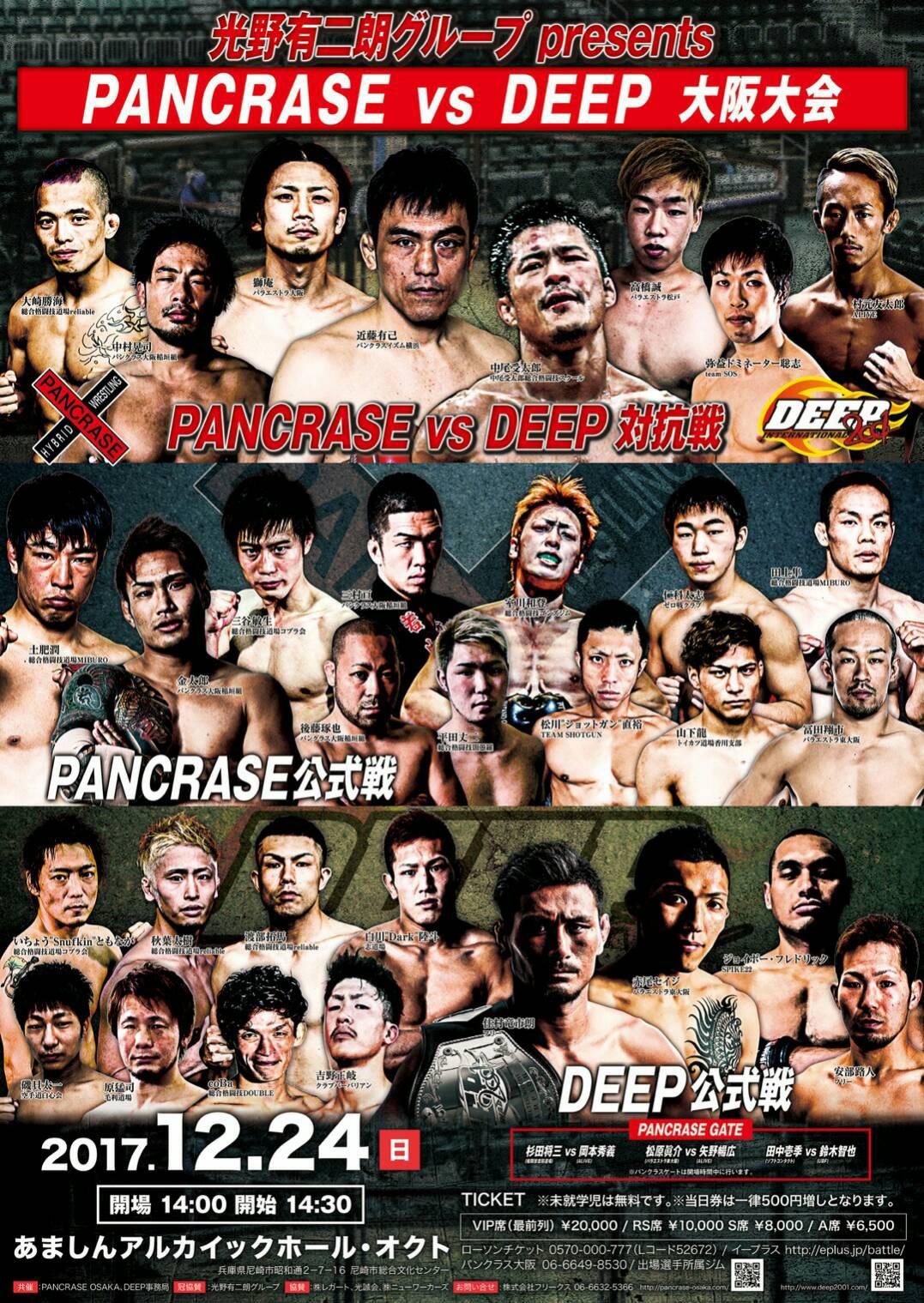 DEEP VSパンクラス 大阪大会2017ポスター画像最終.jpg