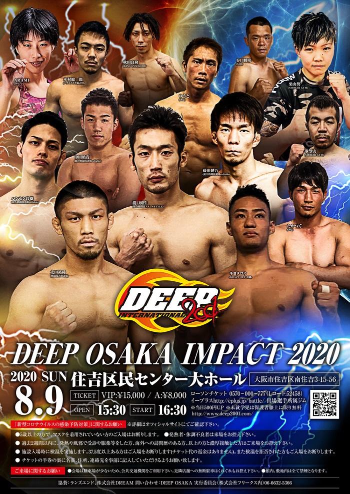 DEEP大阪2019ポスター画像S.jpg