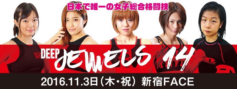 JEWELS14-OSAKA-TOKYO-FACEBOOK-TOP.jpg